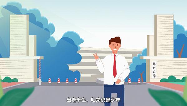 深圳大学2019毕业典礼MG动画 学校宣传片制作公司