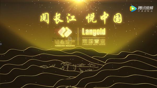 建筑动画制作公司 武汉南国置业MG动画宣传片