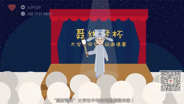 聂绀弩诗词邀请赛宣传动画 MG动漫制作公司