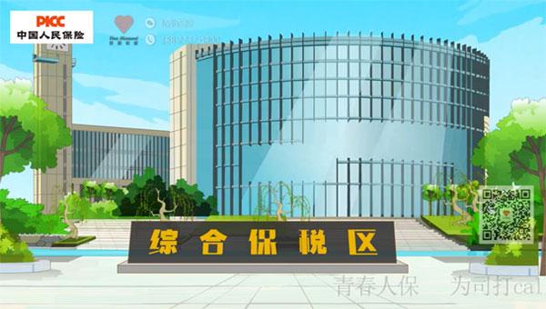 北京动画宣传片制作 中国人保关税履约宣传flash动画
