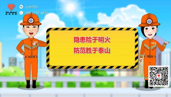 安全动画制作 电动车安全防火学习动画制作