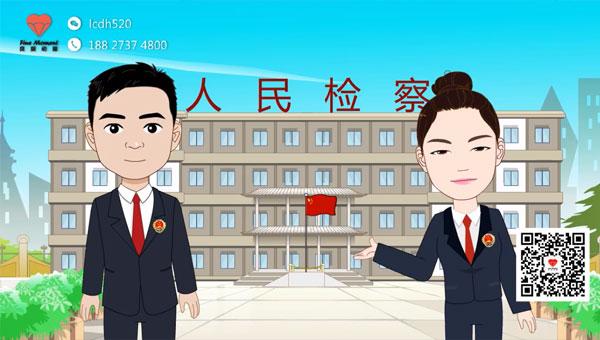 山西岢岚检察院职权介绍 MG动画短片制作
