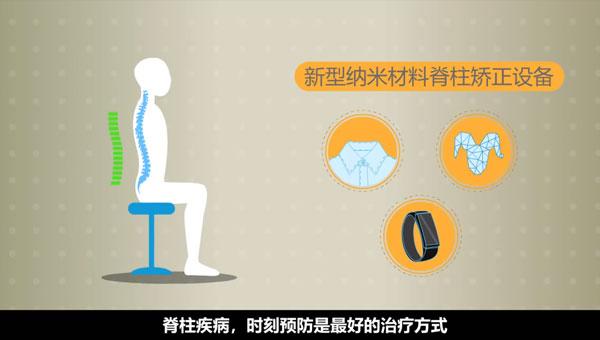 智能脊柱矫正设备产品动画宣传片 MG视频动画制作公司