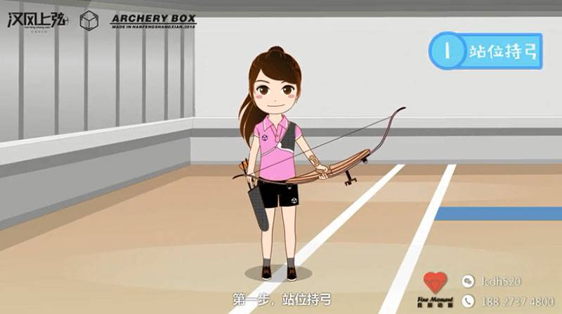 汉风上弦 射箭视频教学动画制作 MG教学动画