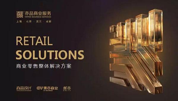 上海mg动画制作+视频 | 亦品商业服务 企业宣传动画