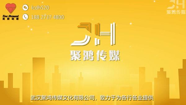 武汉企业动画制作 | 聚鸿传媒企业宣传MG动画