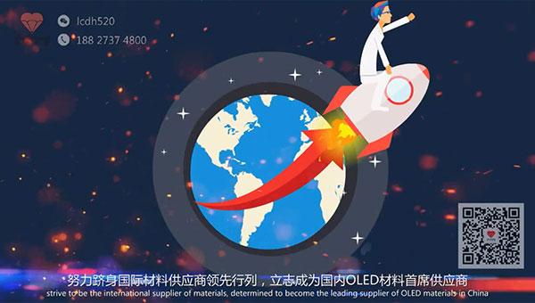 尚赛光电化工企业宣传片 公司宣传视频制作MG动画
