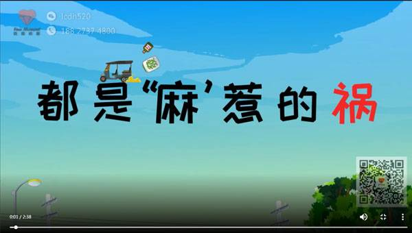 """公益宣传片卡通动画制作 交通法规视频""""都是麻惹的祸"""""""