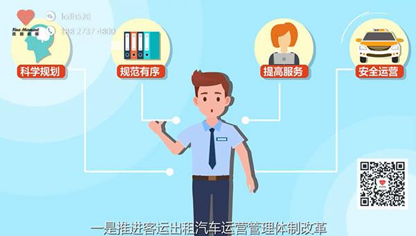 武汉市交通运输局科普宣传简单动画短片制作
