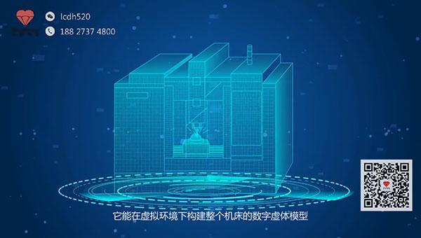 公司产品宣传片制作 华中数控数字双胞胎宣传片