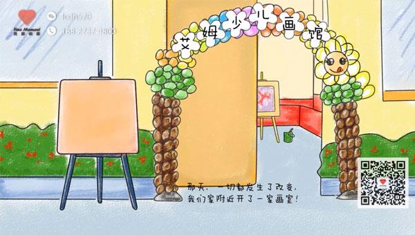宣传视频制作公司 艾姆少儿馆宣传MG动画