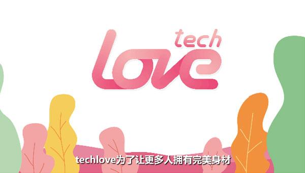 MG动画 | Techlove产品宣传片制作