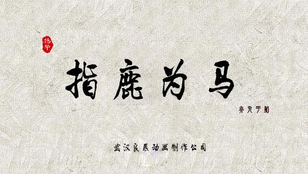【国学动画】中国成语故事之指鹿为马