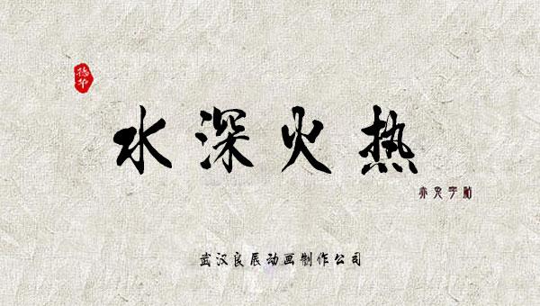 【国学动画】中国成语故事之水深火热