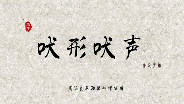 【国学动画】中国成语故事之吠形吠声