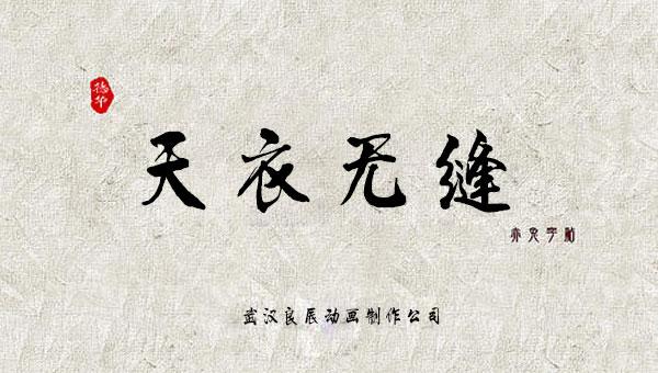 【国学动画】中国成语故事之天衣无缝