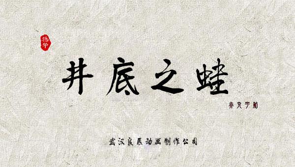【国学动画】中国成语故事之井底之蛙
