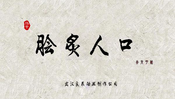 【国学动画】中国成语故事之脍炙人口