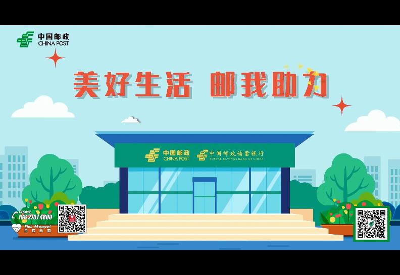 多媒体动画制作 | 中国邮政 1分钟推广宣传MG动画