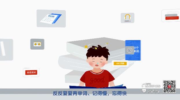 A++英语 在线教育APP宣传片制作动画