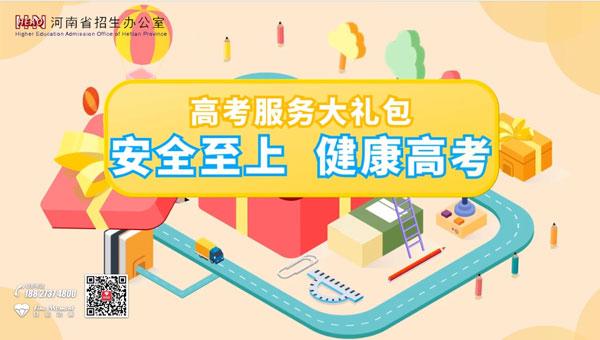 健康高考 政策条款宣传MG动画 河南动画制作