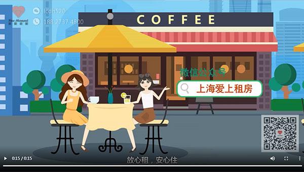 租房网宣传MG动画 15秒视频短片制作