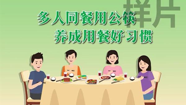 """公益动画 文明从""""公筷""""开始"""