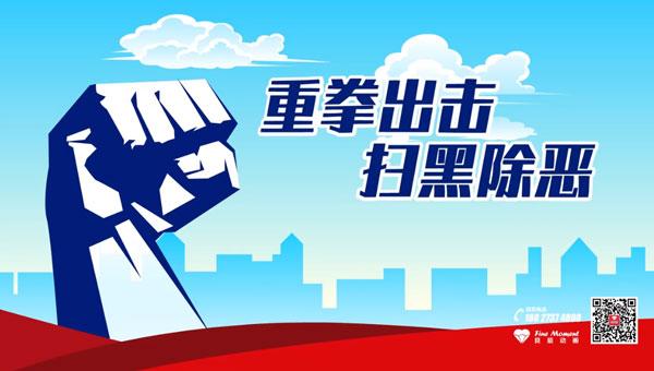 岢岚动画制作 扫黑除恶MG动画宣传片