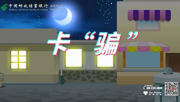 """金融宣教科普 故事动画金融诈骗宣传片-卡""""骗"""""""