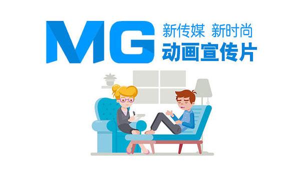 如果用MG动画制作短视频会是什么样子呢?