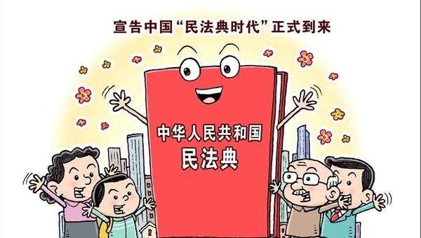 如果用MG动画宣传《中华人民共和国民法典》