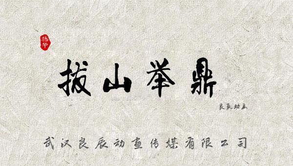 【国学动画】中国成语故事之拔山举鼎