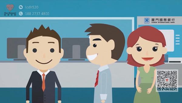 厦门动画制作 国际银行诚信兴商动画 银行宣传片制作公司