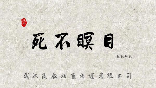 【国学动画】中国成语故事之死不瞑目