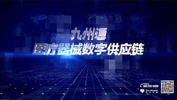 三维动画设计公司 | 九州通医疗器械数字供应链宣传动画