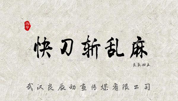 【国学动画】中国成语故事之快刀斩乱麻