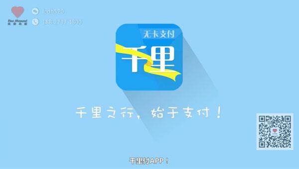 千里付app产品mg动画宣传片