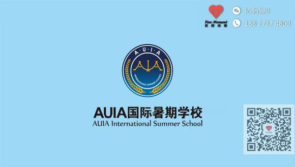 AUIA国际暑期学校宣传视频制作 MG动画