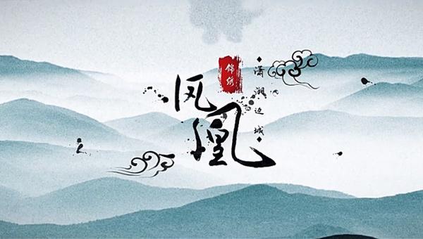 凤凰古城3D宣传动画 三维动画公司