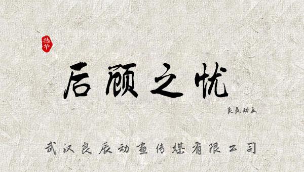 【国学动画】中国成语故事之后顾之忧