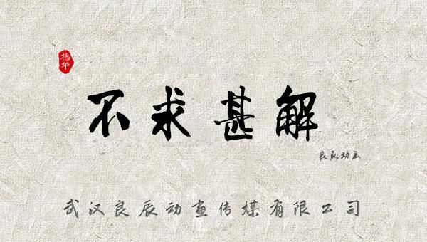 【国学动画】中国成语故事之不求甚解