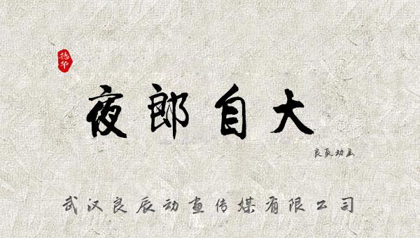 【国学动画】中国成语故事之夜郎自大
