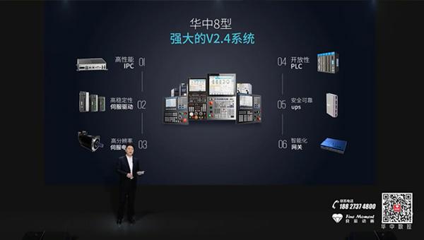 华中8型线上发布会 视频拍摄 三维工业动画制作