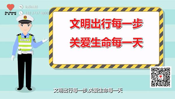 公安局交警大队交通安全宣传片 交通法规MG动画