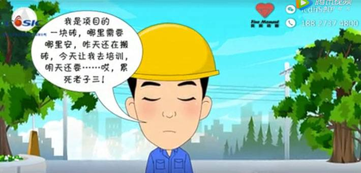 flash动画设计与制作 三江航天建筑安全宣传动画