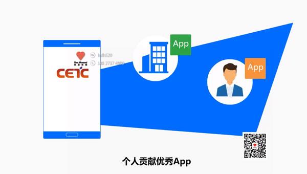 产品动画制作公司 中国电科移动办公平台MG宣传动画