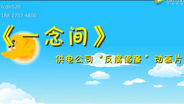 《一念间》mg动画视频制作 电力局反贪动画廉政宣传片