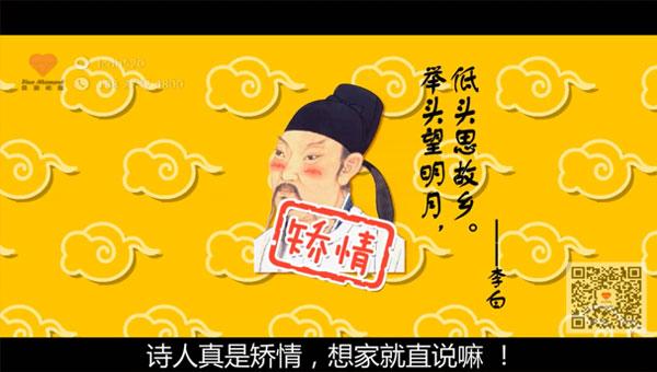 上海我爱我家装修APP宣传f动画片 MG视频动画制作
