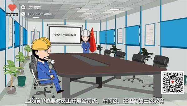 应急管理局安全生产宣传片MG动画 工业动画制作公司