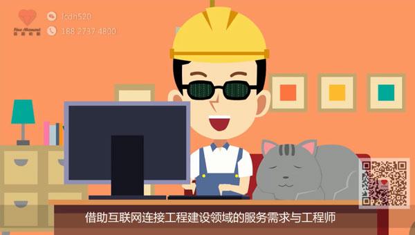 产品动画公司 北京算客工场众包平台宣传动画